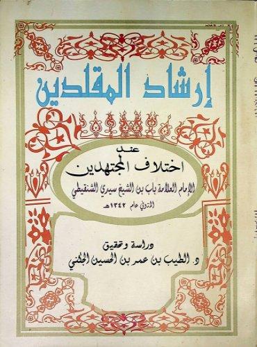 إرشاد المقلدين عند اختلاف المجتهدين   مكتبة تركستاني