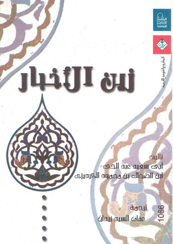 زين الأخبار   مكتبة تركستاني